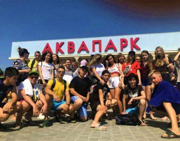 экскурсия в аквапарк Одесса, лагерь Шоколад